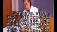 龙氏正骨胸椎十法(侧卧摇压法)