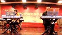 DSCF7237电子琴《大红枣儿甜又香》皖俞拍摄