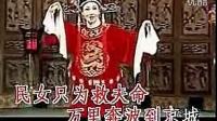 《女驸马》我本闺中一裙钗--伴奏有女声缺男声_标清