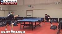 《湿父教球》第13集:奥恰洛夫正反手拉冲技术_乒乓球教学视频教程