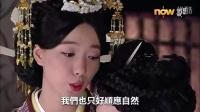 《卫子夫》登陆now 香港台 (制作花絮 - 金句篇2)