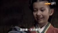 《卫子夫》登陆now 香港台 (制作花絮 - 金句篇1)