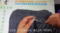依可爱纯手工编织--羊绒棒针衫花型教程