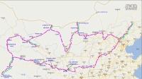 01-14年二次旅游 从赤峰到北京开始  修定线路并实施