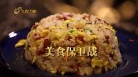 山东卫视《美味星婆媳》宣传片