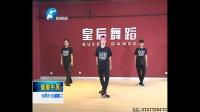 【皇后舞蹈】Danger舞蹈分解教学 韩国女子组合f(x) 第2期共8期