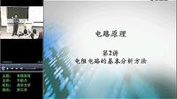 第02讲_电阻,独立源,受控源,KCL,KVL(上)