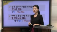 博乐韩国语2 11-2
