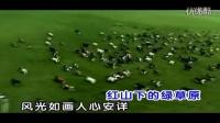 廖昌永 《红山下的绿草原》(MV修改版)[宽频超清]