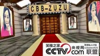 ZUZU系列CBB公主的命女皇的心.f4v