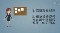 签证面试问题练习视频(1)