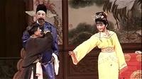 张爱华《玉带记》全剧(中)文道上海上传