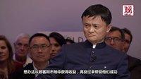 【观察者网】马云在达沃斯论坛爆场演讲[全程中文字幕版]
