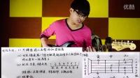泡泡吉他 电吉他初级教程 第三课 Mi型音阶练习