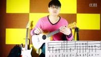 泡泡吉他 尤克里里初级教程 第三课 小星星