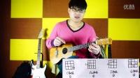 泡泡吉他 尤克里里初级教程 第四课 和弦讲解