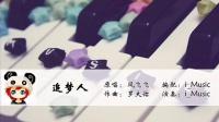 【电钢琴录音】追梦人
