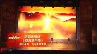 安徽省老年大学庆祝建国65周年汇演《四》皖俞拍摄