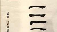 中国书法技法大全:隶书第二部分第1讲 隶书基本笔画的写法(