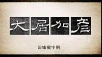中国书法技法大全:隶书第二部分第2讲 隶书基本笔画的写法(