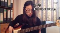 【BVB贝斯】基础教学3,大杂烩,认识bass,调音,3、4指加强训练