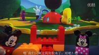#262米奇妙妙屋 乐高得宝 积木砖家 英语视频 儿童益智玩具亲子教育少儿英语过家家ST