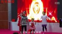 红叶杰年会节目《儿童版小苹果舞蹈》