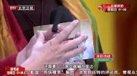 养生堂20150205 通经活络祛风寒