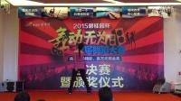 """2015""""碧桂园杯""""舞动无为舞蹈大赛总决赛暨颁奖仪式—【爵士舞】(1)"""