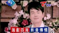 李明洋/一绫「有你尚水」KTV