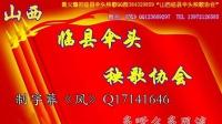 夸嫂嫂 山曲DJ版《风》字幕-欢乐使者演唱2015临县秧歌《风》QQ秧歌群384329859
