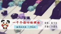 【电钢琴录音】一千个伤心的理由