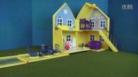 #183 粉红猪小妹 豪华玩具小屋 玩具妈妈 亲子教育活动 过家家玩具 原创视频 中文VO