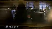03凤凰迷影片尾曲_标清