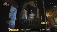 石敢当之雄峙天东  高清版 第01集