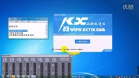 KX3552极速版2015兼容多系统实现一键安装