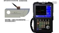 BSN900超声波探伤仪校准步骤—国内外最易学的探伤校准步骤