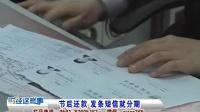 邮储银行福建省分行:选对还款方式 减轻节后资金压力