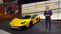 兰博基尼Aventador SV——2015日内瓦车展新闻发布会