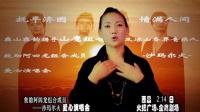 救助阿四龙成员——沙玛尔火 爱心演唱会宣传片