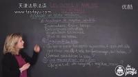 法语课堂--Analyser un texte réaliste--天津法思法语培训