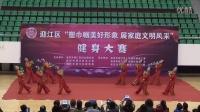健身球·欢聚一堂·2015年3月8日安庆市体育馆