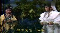 楊麗花歌仔戲 白衣童子1