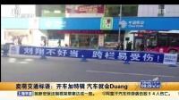 卖萌交通标语:开车加特技  汽车就会Duang 上海早晨 150319