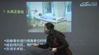 护士 第四节 卧位与安全的护理(基)