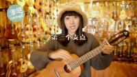【1分钟ukulele教学】2.尤克里里的持琴姿势