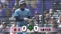 【センバツ】近江(滋賀) vs 九州大九州(福岡) フルハイライト1-5