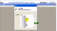 【文会教学】新版会计电算化实务真题操作详解-建立账套