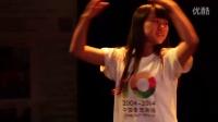 联合国人口基金《2014世界人口状况报告》发布会上嘉宾热舞