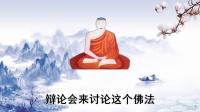 《大乘百法名门论》(宣化上人讲述)第1集